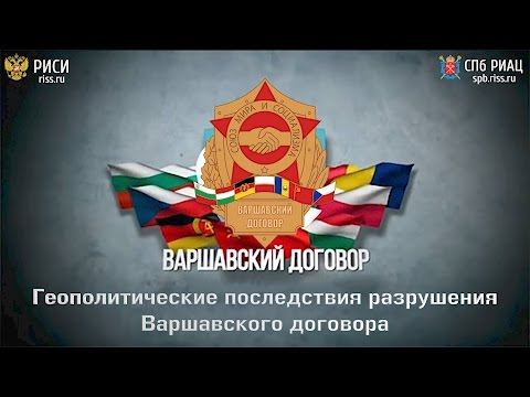 Геополитические последствия разрушения Варшавского договора