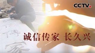 [中华优秀传统文化]诚信传家长久兴  CCTV中文国际