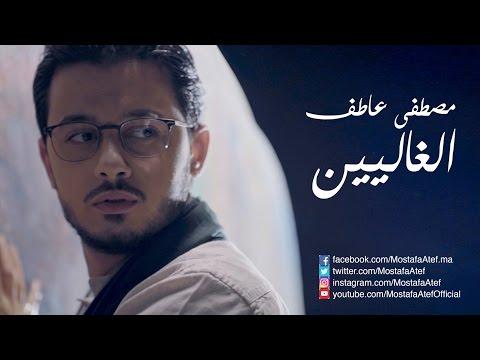 El Ghalyeen - Mostafa Atef l مصطفى عاطف - الغاليين
