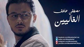 El Ghalyeen Mostafa Atef l مصطفى عاطف الغاليين