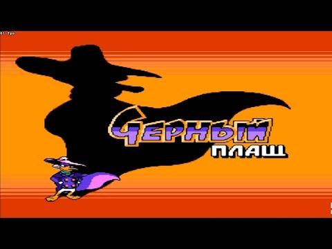 Прохождение Darkwing Duck (Черный плащ) NES, DENDY