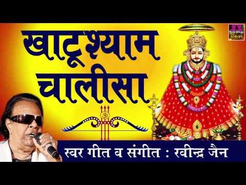 Khatu Shyam || Khatu Shyam Chalisa || Devotional Chalisa || Ravinder Jain || Spiritual Activity
