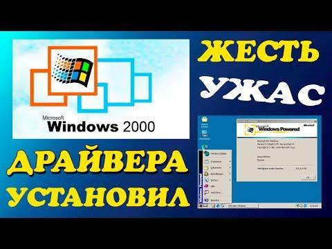 Как установить драйвера на Windows 2000 Powered NAS Server