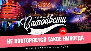 Новые Самоцветы - Не повторяется такое никогда (Live @ Vegas)