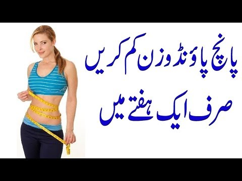 How to lose weight fast without exercise in urdu | Weight loss tips in urdu/Hindi