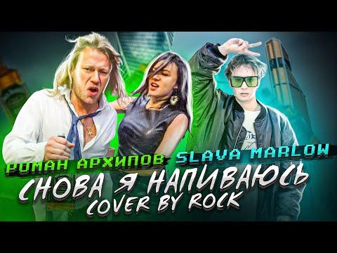 SLAVA MARLOW - СНОВА Я НАПИВАЮСЬ (Премьера, Cover by ROCK )   Роман Архипов