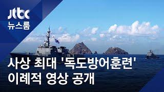 군, 사상 최대 독도방어훈련 돌입…이례적 영상 공개