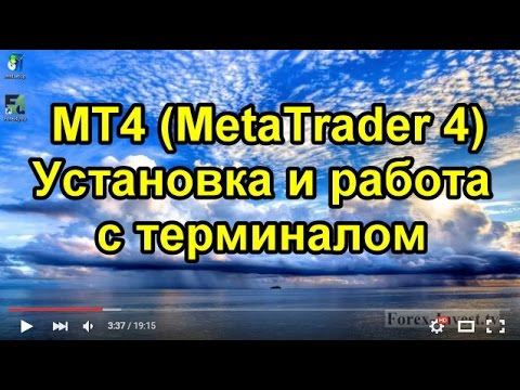 МТ4 (MetaTrader 4) - Установка и работа с терминалом