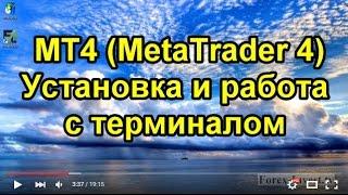МТ4 (MetaTrader 4) - Установка и работа с терминалом(, 2015-12-03T09:12:21.000Z)