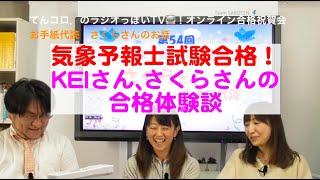 気象予報士試験合格体験談,KEIさん,さくらさんからのお手紙代読(ラジオっぽいTV!2628)<406>