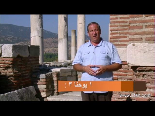 11 ما هي الموضوعات الرئيسية التي تكلم عنها يوحنا في رسائله؟