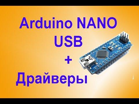 Китайские Arduino Nano USB + Драйверы