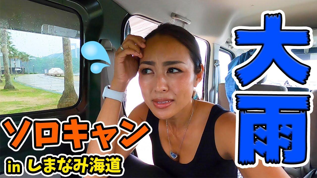 【女ソロキャン】しまなみ海道のキャンプ場に到着するが...機材故障&大雨で大ピンチ!!