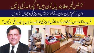 Who is Umar Ata Bandial sahb? Some exclusive insights