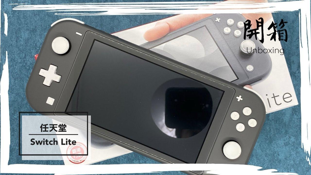 【開箱】任天堂手提遊戲主機 - Switch Lite + 第一印象 - YouTube