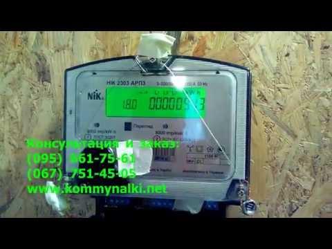 Как можно остановить электронный электросчетчик нового поколения