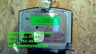 Как остановить электросчетчик НИК 2303 АРП3, 2014г(Демонстрация остановки электросчетчика НИК 2303 АРП1, 2014 года выпуска. Счетчик полностью останавливается..., 2014-09-22T05:50:29.000Z)