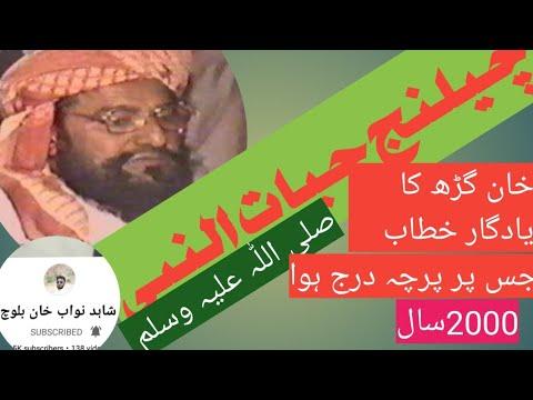 ALLAMA AHMAD SAEED KHAN MULTANI (RH)