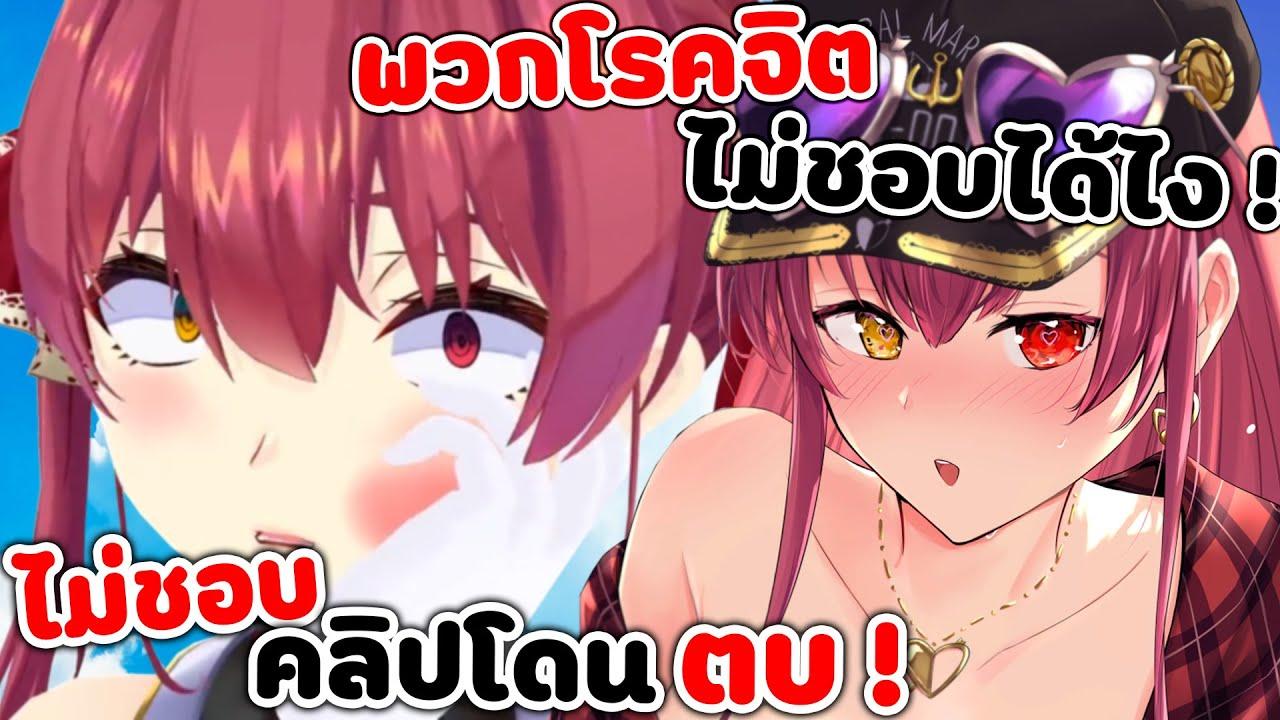 [ Vtuber Hololive ซับไทย ] มารีน ไม่อยากเชื่อ ที่พวกโรคจิต อย่างพวกนาย ไม่ชอบ วิดิโอ ถูกตบ !!