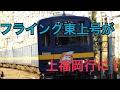 東武東上線 51092Fフライング東上号上福岡行き ふじみ野→上福岡
