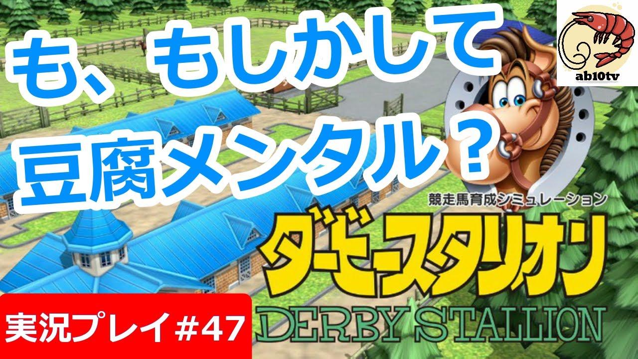 【ダービースタリオン】#47 も、もしかして・・・豆腐メンタル!?【ニンテンドースイッチ】