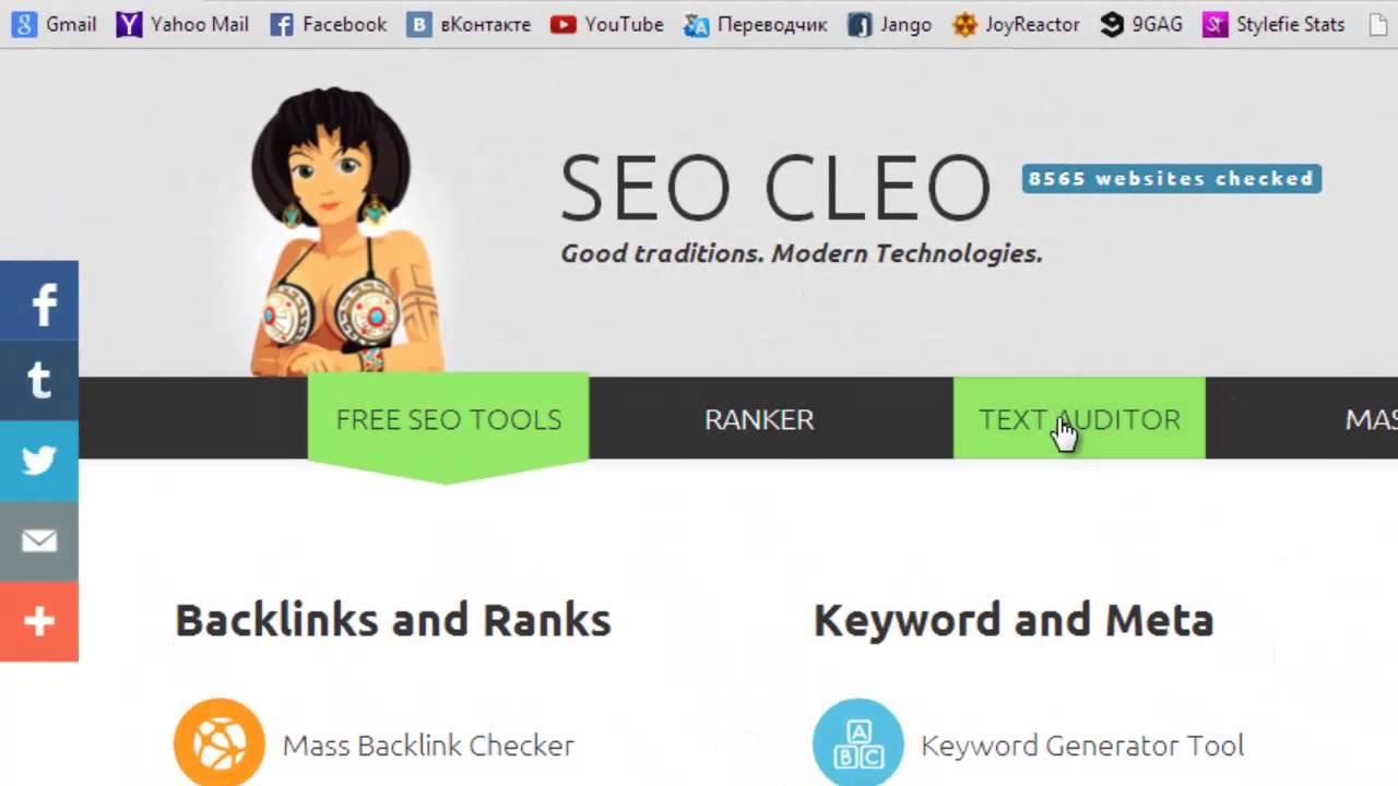 seo plagiarism checker free online