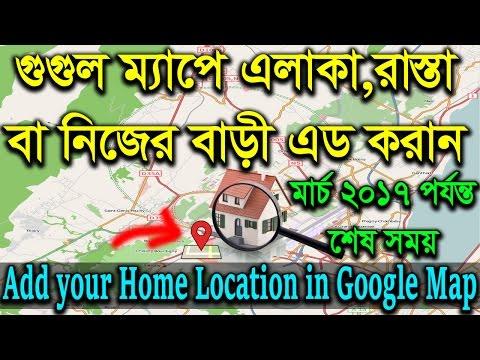 গুগুল ম্যাপে কিভাবে আপনার বাড়ীর ঠিকানা বা লোকেশন দিয়ে দিবেন | How to Add Home Location in Google Map