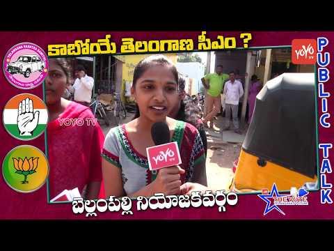 Public Talk on Telangana Politics   KCR   TRS   Telangana Next CM   Bellampalli   YOYO TV Channel
