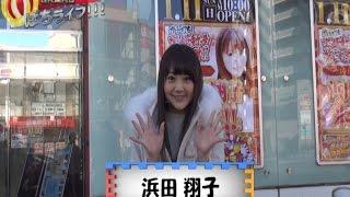 GRANDぱちライフ 浜田翔子編! 浜田翔子 検索動画 19