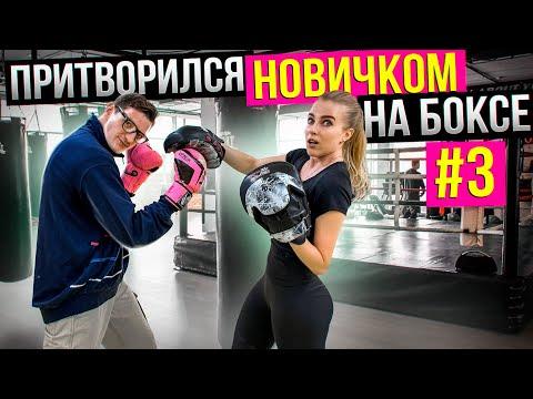 Мастер Спорта притворяется НОВИЧКОМ на БОКСЕ #3 | ПРАНК над ТРЕНЕРОМ