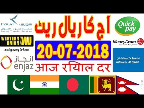 Today Currency Exchange Rates Saudi Riyal - 20 July 2018 | INDIA | Pakistan | Bangladesh | Nepal