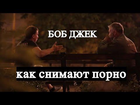 Русское порно. Боб Джек