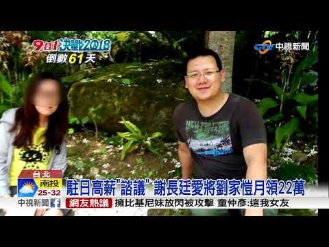 高雄激戰! 韓國瑜嗆陳其邁 叫謝長廷輔選│中視新聞 20180924