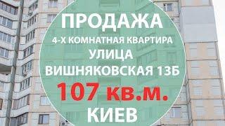 Купить квартиру в Киеве ул. Вишняковская 13Б Недвижимость в Киеве(, 2016-03-23T11:25:29.000Z)