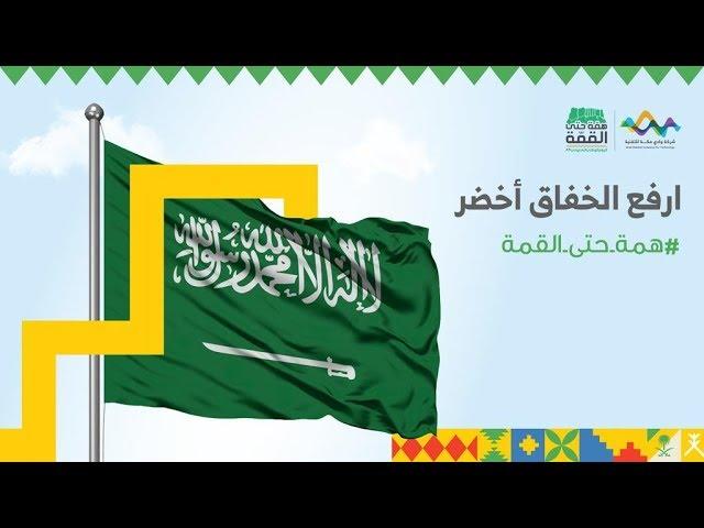 اليوم الوطني السعودي 89  #همة_حتى_القمة