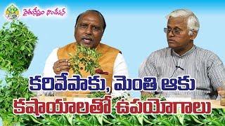 Curry Leaves, Fenugreek Leaves Kashayalu - Health Benefits    Dr. Khader Valli    Rythunestham