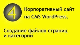 4. Корпоративный сайт на CMS WordPress. Создание файлов страниц и категорий