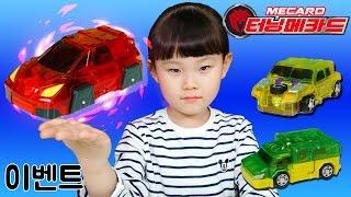 우와! 터닝메카드w 아머피트 배틀 게임 장난감 놀이 LimeTube & Toy 라임튜브