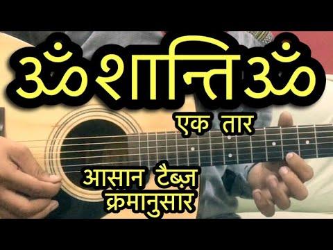 Om Shanti Om Guitar Tabs Lesson on SINGLE STRING | Main Agar Kahoon Guitar Kaise Bajaye