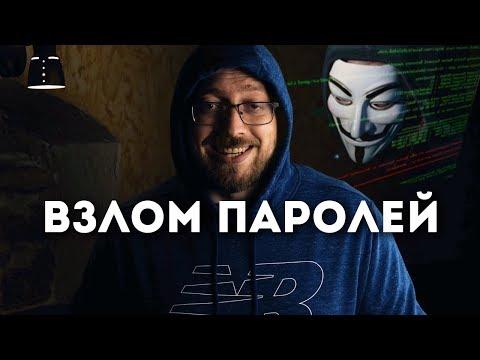 Вот так хакеры ВЗЛАМЫВАЮТ пароли!