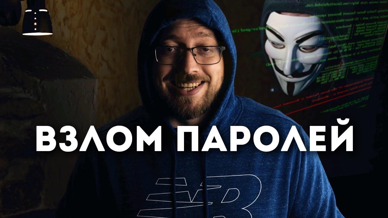 Как хакеры взламывают пароли?