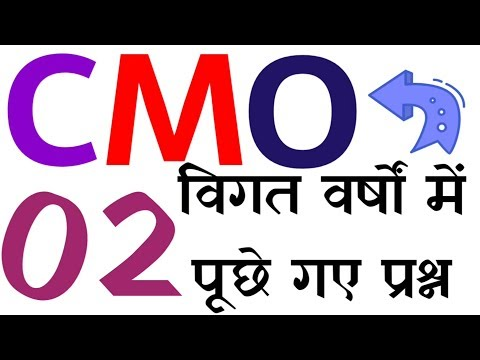 CMO Expected Questions - 02 | CMO Exam Previous Year MCQ #StudyCircle700