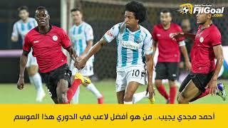 أحمد مجدي يجيب.. من هو أفضل لاعب في الدوري هذا الموسم