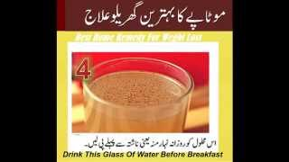 Best Home Remedy For Weight Loss In English And Urdu Thumbnail