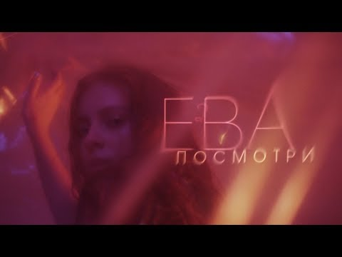 ЕВА – Посмотри (Премьера клипа, 2018)