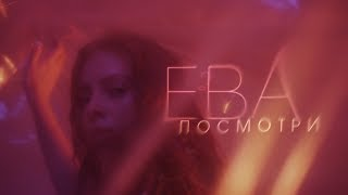 Download ЕВА – Посмотри (Премьера клипа, 2018) Mp3 and Videos
