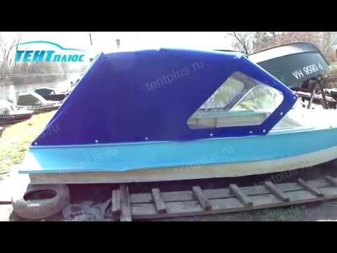 тенты для лодки казанка 5м3