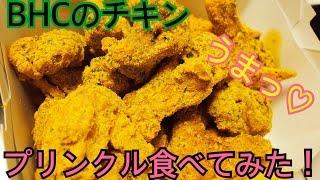韓国 bhcのフ リンクル食べてみた