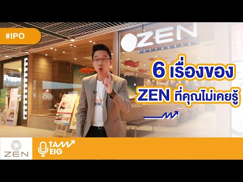 #ZEN   6 สิ่งเกี่ยวกับ ZEN ที่คุณไม่เคยรู้   #IPO #ถามอีกกับอิก