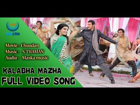 Choodan Malayalam Movie Song Kalabha Mazha Srinu Vaitla Mahesh Babu Samantha